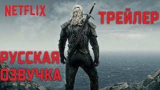 Сериал Ведьмак 2019 - Русский трейлер