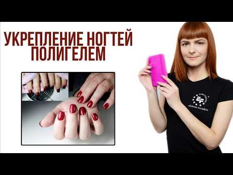 Укрепление ногтей полигелем