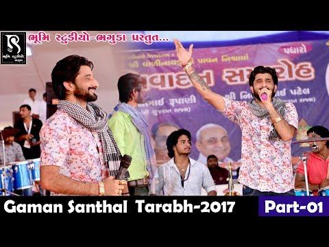 GAMAN SANTHAL - VALINATH DHAM 2017   LIVE PROGRAMME   HD VIDEO PART_1