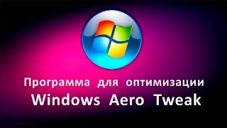видео Программа для оптимизации Windows 7