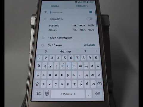 Календарь в смартфоне Samsung