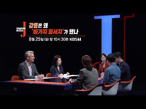 J 56회 [예고] : 강릉은 왜 '바가지 피서지'가 됐나?