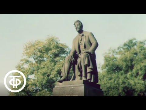 Живая память Таганрога (1984)