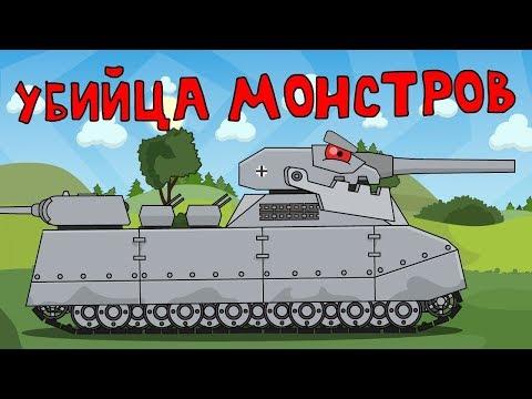 Убийца монстров - Мультики про танки
