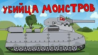 Убийца монстров Мультики про танки