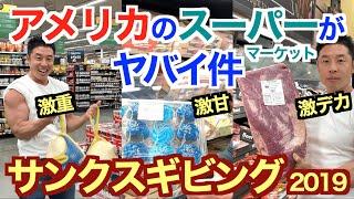 【アメリカ】ミライの最新タンパク質が凄すぎた。全米最大のスーパーマーケットにて1年前の未発表になっていた映像です。