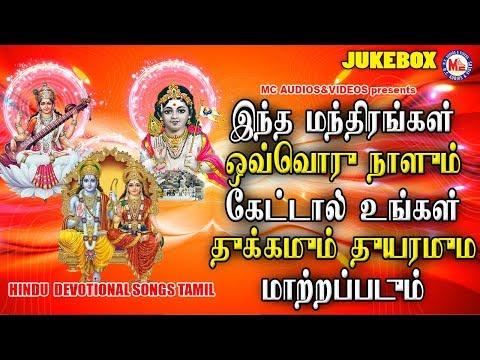 மந்திரங்கள்-தினமும்-கேட்கப்பட-வேண்டும் ashtothara-sathanamavali- tamil-devotional-songs