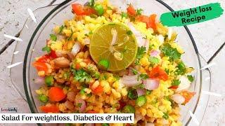 Weight loss recipe | तेज़ी से वजन कम करने के लिए ऐसे बनाये सबसे आसान हेअल्थी सलाद | Weight loss Salad