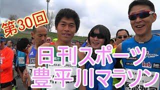 2018年 第30回 日刊スポーツ豊平川マラソン【Part1/4】【カメランナードラゴン】【コース紹介】