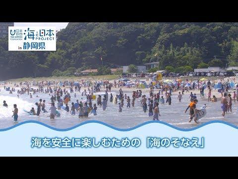 知ってください!大切な「海のそなえ」 日本財団 海と日本PROJECT in 静岡県 2018 #07