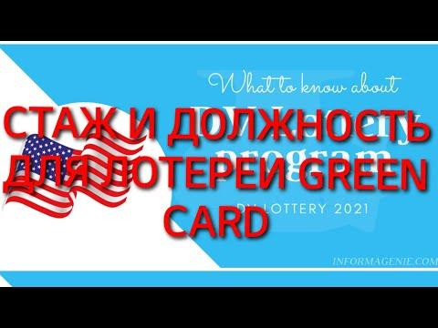 #373. ДОЛЖНОСТЬ И СТАЖ ДЛЯ УЧАСТИЯ В ЛОТЕРЕЕ GREEN CARD