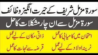 Surah E Muzammil Ka Wazaif | Karobar Me Barkat |Aulad K Liye Wazifa|Imtihan  Me Kamyabi Ki Dua by Wazifa Point