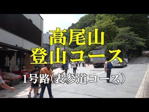 高尾山 登山コース1号路