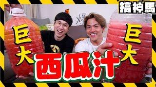 【超巨大】原個大西瓜!10000cc西瓜汁 !