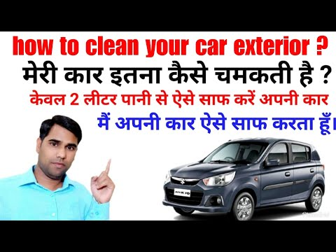 how to clean car exterior ? clean your car step by step