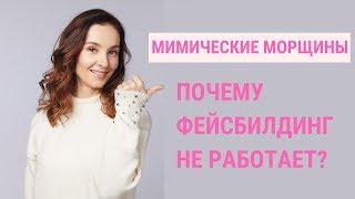 ✅ МИМИЧЕСКИЕ МОРЩИНЫ   Почему фейсбилдинг не работает    Jenya Baglyk Face School