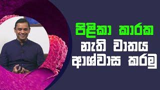 පිළිකා කාරක නැති වාතය ආශ්වාස කරමු | Piyum Vila | 05 - 04 - 2021 | SiyathaTV Thumbnail