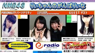 ゲスト 嶋崎百萌香 BLOG http://ameblo.jp/youthnolaptime/ NMB48 りぃ...