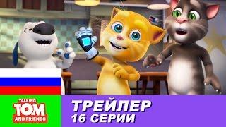 Трейлер - Говорящий Том и Друзья, 16 серия