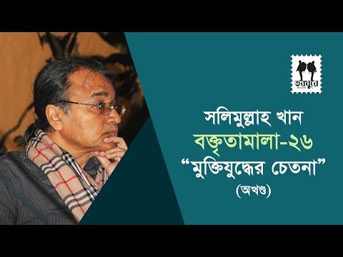 Salimullah Khan boktitamala full Part-26   Muktijuddher Chetona