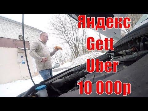 Работа в такси Яндекс Gett Uber. 10 000 - работы нет/StasOnOff
