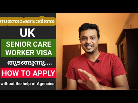 Uk Senior care worker visa How to Apply | Eligibility | in Malayalam
