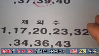 858회 수동구매 복기 및 5 당첨 영수증 공개 [행운…