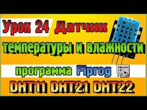 Урок 24 Блок датчика температуры и влажности DHT11 DHT21 DHT22