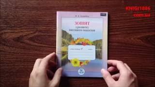 4 зошит клас з розвитку пономарьова мовлення зошит з