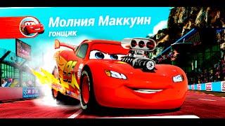 Тачки - Уличный Патруль. Cars - Street Patrol. Disney/Pixar. Развивающий Мультик Игра.