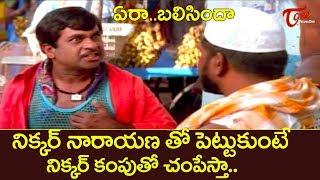 Brahmanandam Funny Scene With Mutton Shopper | Telugu Comedy Scenes | NavvulaTV