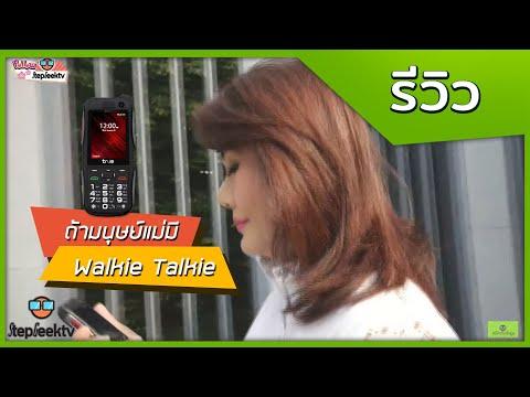 รีวิว True Super Talkie 4G : ถ้ามนุษย์แม่มี Walkie Talkie จะเป็นอย่างไร - วันที่ 10 May 2019
