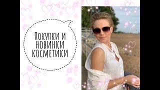 ПОКУПКИ И НОВИНКИ КОСМЕТИКИ/ KATRINA BERRY
