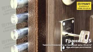 Дверь Гранит М5 — описание и технические характеристики(Дверь Гранит М5 на сайте производителя — http://www.granitdoors.ru/granit_m5/ Дверь с массивными МДФ панелями, замком CISA,..., 2013-07-03T07:15:42.000Z)