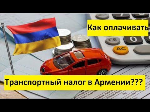 Как и Когда оплачивать транспортный налог в Армении???