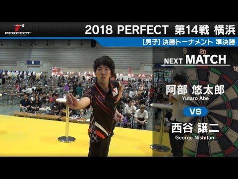 阿部 悠太郎 vs 西谷 譲二【男子準決勝】2018 PERFECTツアー 第14戦 横浜