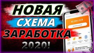 Лучшая СХЕМА ЗАРАБОТКА в 2020 году! АРБИТРАЖ ТРАФИКА товарка, дейтинг и др. Успей заработать!