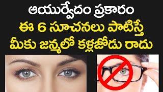 TOP 6 Tips to Get Rid of Eye Sight! | Best Health Tips in Telugu | VTube Telugu