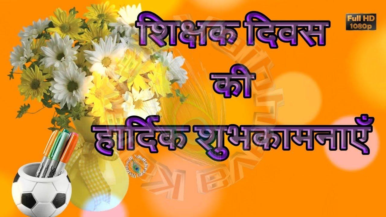 Happy teachers day in hindi teachers day 2018 wishesimages happy teachers day in hindi teachers day 2018 wishesimagesgreetingsquoteswhatsapp video m4hsunfo