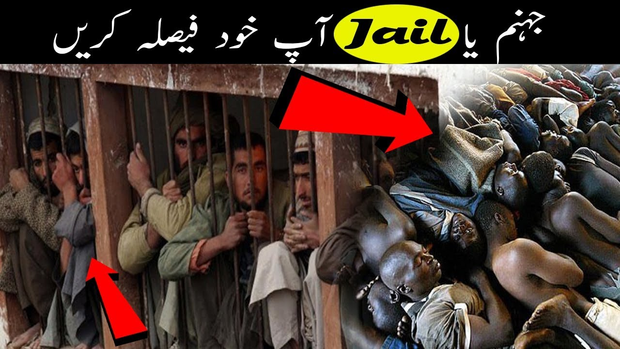 Dunya Ke Khatarnak Tareen Jails | 5 Most Dangerous Prisons In The World