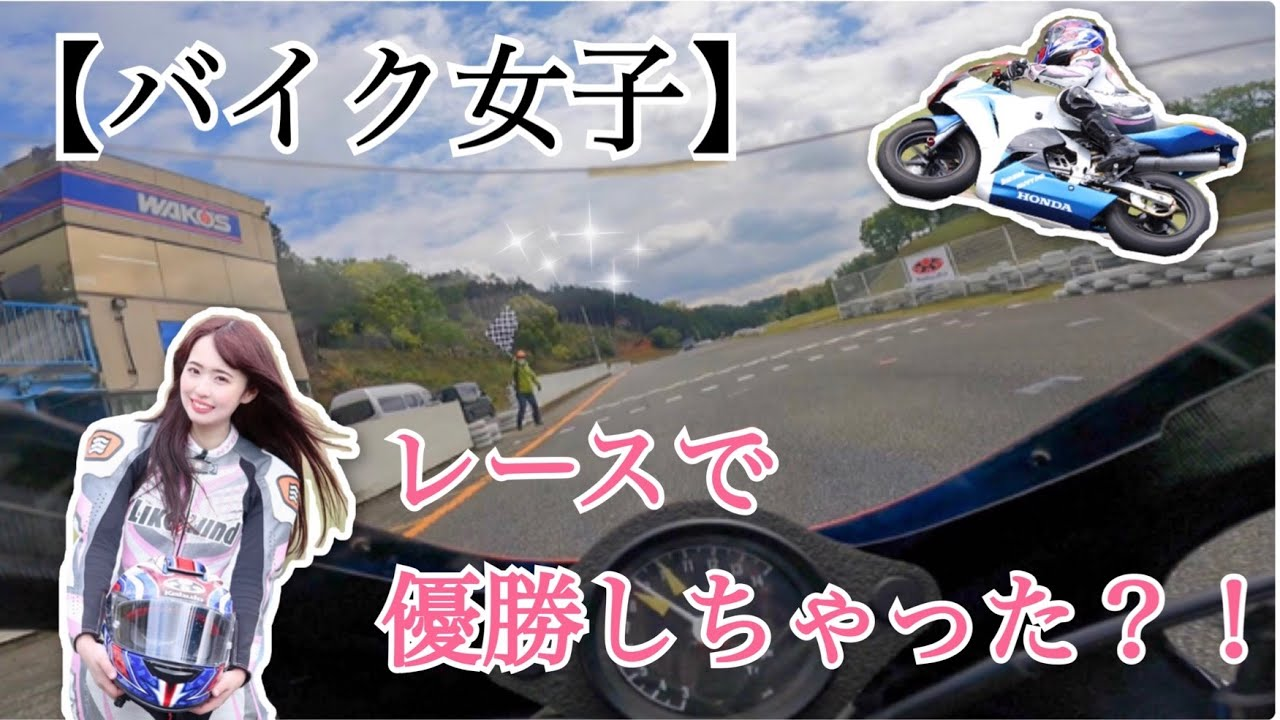 【サーキット】バイク女子 はじめてレースで優勝しちゃった??