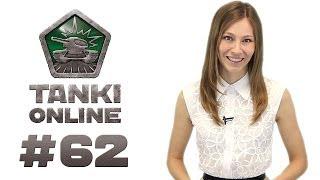 ТАНКИ ОНЛАЙН Видеоблог 62