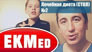 EKMed — Лечебная диета (СТОЛ) №2 (Хронический гастрит с пониженной кислотностью)