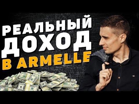 ARMELLE - Реальный доход. Как работать и делать бизнес, чтобы зарабатывать в Армель