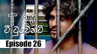 T20 - ටී ටුවෙන්ටි | Episode 26 | 15 - 01 - 2020 | Siyatha TV Thumbnail