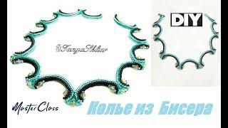 Колье из Бисера и Биконусов Своими Руками/ Ожерелье из Бисера Мастер Класс/ Necklace of beads!