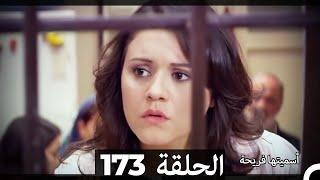 Asmeituha Fariha   اسميتها فريحة الحلقة 173