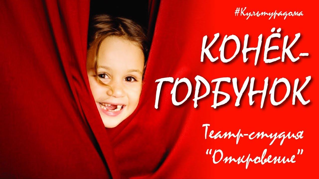 """Трансляция спектакля """"Конёк-Горбунок"""" театра-студии """"Откровение"""" состоится 19 июня в 18:00"""