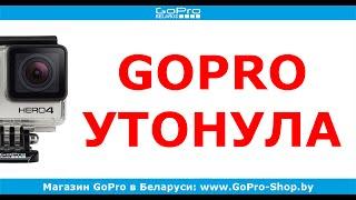 GoPro советы ► Что делать, если GoPro утонула или в GoPro попала вода? ◄ gopro-shop.by(http://GoPro-Shop.by/ - официальный представитель GoPro в Беларуси ◅ Полный материал о необходимых действиях: http://gopro..., 2015-11-13T20:26:53.000Z)