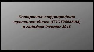 Видеоурок по Autodesk Inventor. Построение гофропрофиля-профнастила